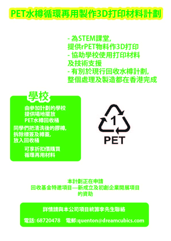 rPET-Poster_rev1 20200609_1-03-03